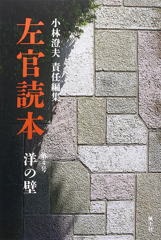 左官読本④洋の壁