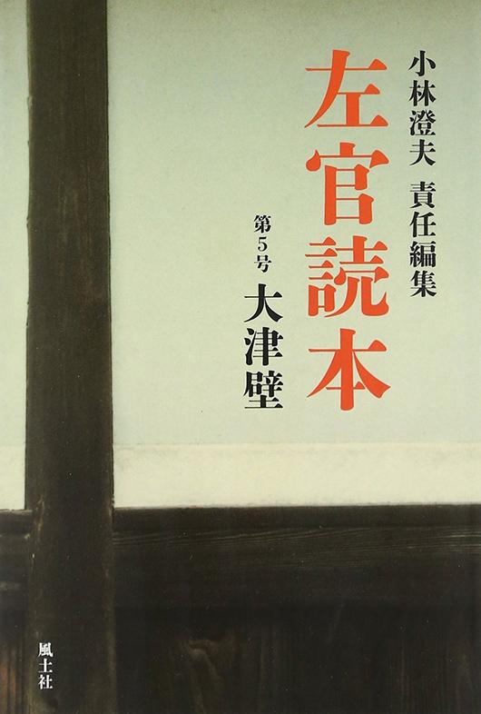 左官読本⑤大津壁