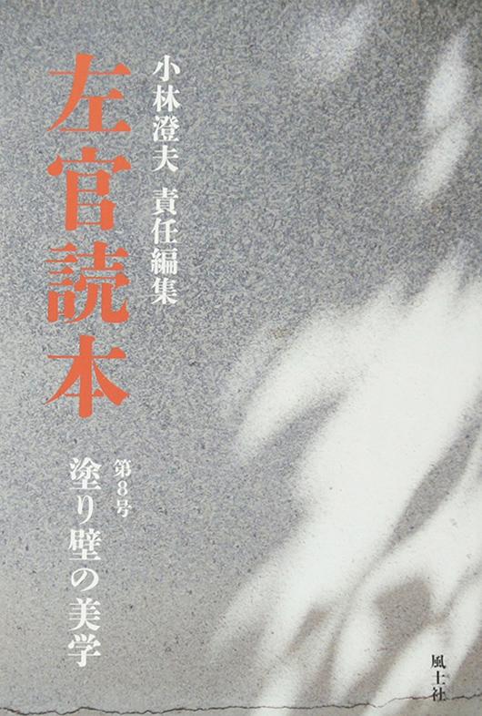 左官読本⑧塗り壁の美学