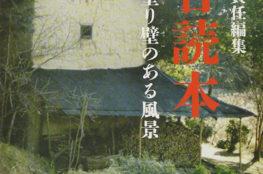 左官読本⑩塗り壁のある風景