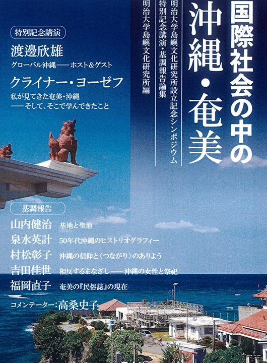 国際社会の中の沖縄・奄美
