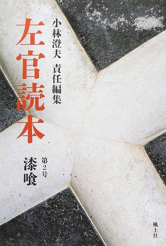 左官読本②漆喰