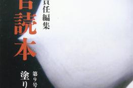 左官読本⑨塗り壁の細部