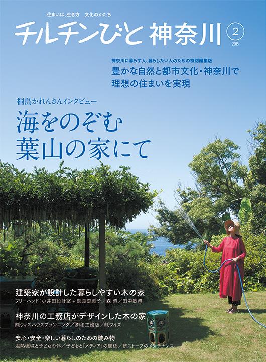 チルチンびと 神奈川版 2015