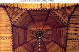 NPO木の建築28号