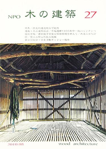 NPO木の建築27号