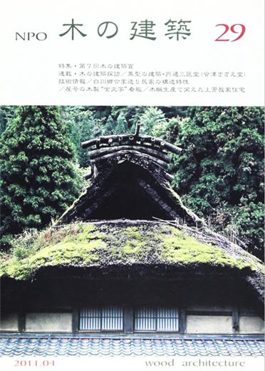 NPO木の建築29号
