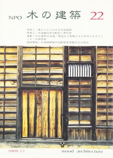 NPO木の建築22号