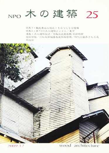 NPO木の建築25号