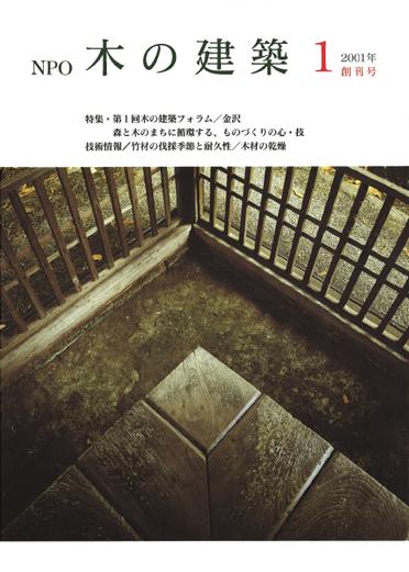 第1回木の建築フォラム/金沢