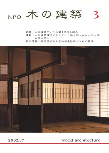 木の建築フォラム第1回総会報告