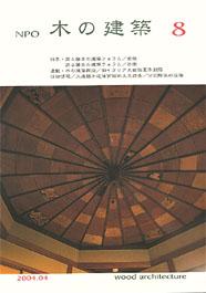 NPO木の建築8号