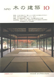 NPO木の建築10号
