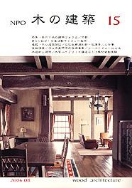 NPO木の建築15号
