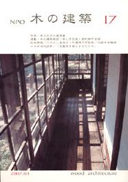 NPO木の建築17号