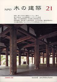 NPO木の建築21号