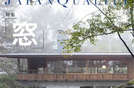 日本の美邸 JAPAN QUALITY 4号「窓」