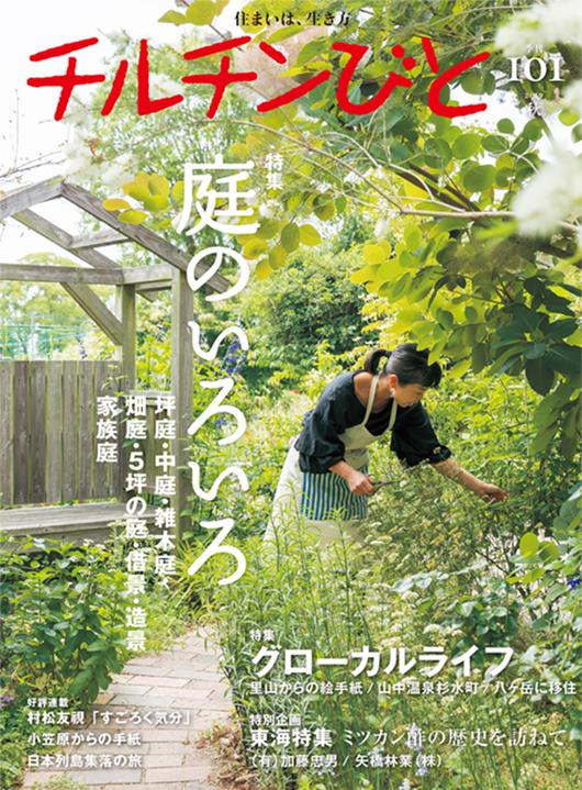 住宅雑誌『チルチンびと』101号 庭のいろいろ・グローカルライフ