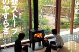 102号 薪ストーブのやすらぎ・裸足と健康と木の家