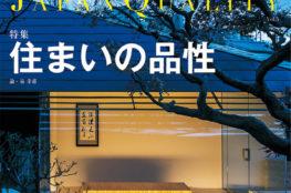 日本の美邸 5号 特集「住まいの品性」