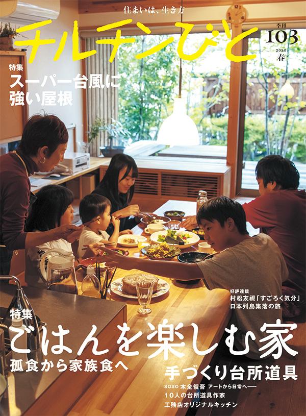 『チルチンびと』103号 -ごはんを楽しむ家・スーパー台風に強い屋根-