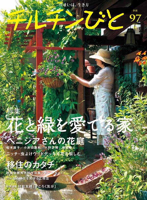 97号 花と緑を愛でる家