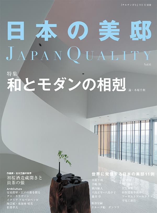 日本の美邸 6号「和とモダンの相剋」