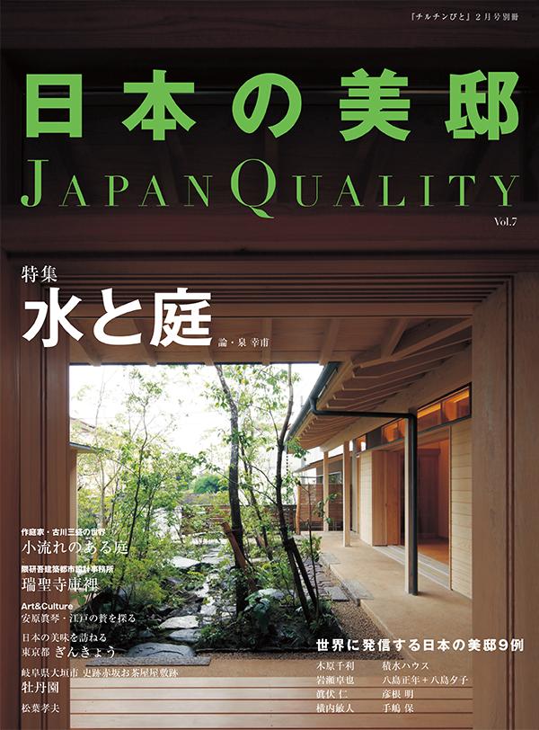 日本の美邸 7号