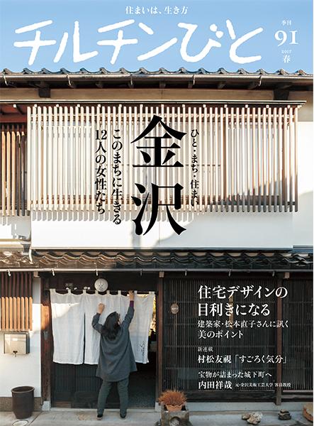 チルチンびと 91号「金沢 このまちに生きる12人の女性たち」