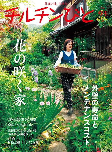 93号「花の咲く家」