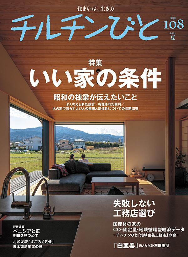 雑誌「チルチンびと」108号 -いい家の条件-