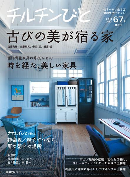 67号「古びの美が宿る家」