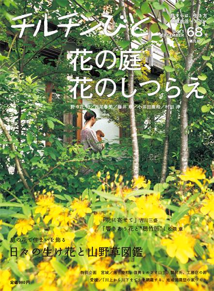 68号「花の庭、花のしつらえ」