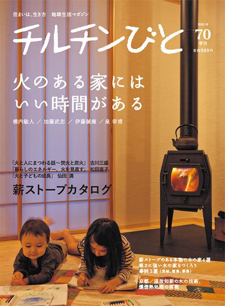 チルチンびと70号「火のある家にはいい時間がある」