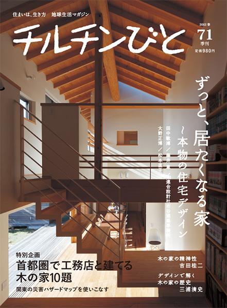 71号「ずっと、居たくなる家~本物の住宅デザイン」