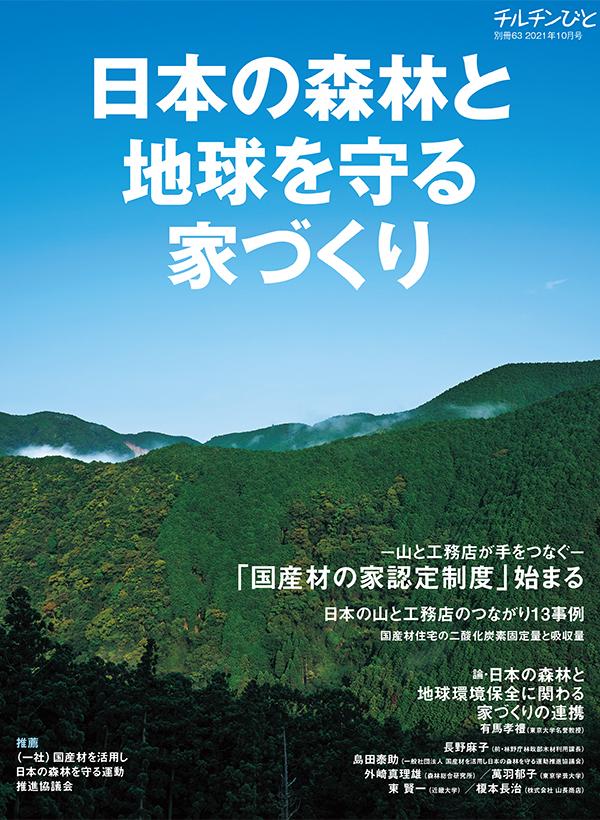 別冊63号「日本の森林と地球を守る家づくり」