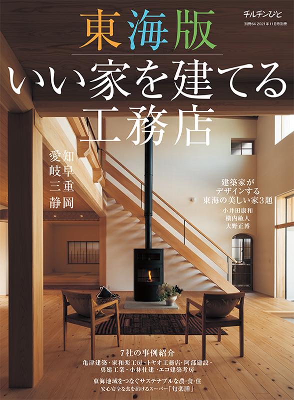 チルチンびと 別冊64号 東海版 いい家を建てる工務店